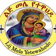 Lij Mele Yetewahedo