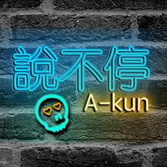 說不停 A-kun