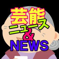 芸能ニュース&NEWS