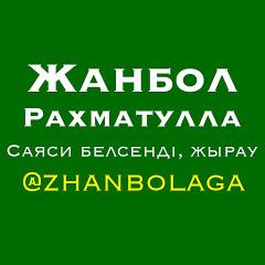 ЖАНБОЛ Рахматулла / JANBOL Rahmatulla