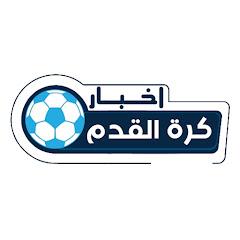 اخبار كرة القدم - sport news