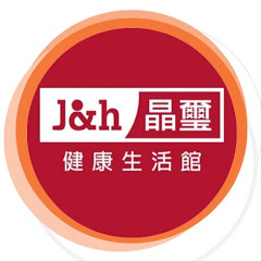 J&h 晶璽健康大小事