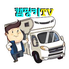 캠핑카TV campingcarTV