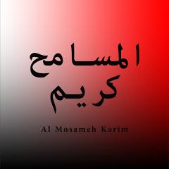 Al Mousameh Karim المسامح كريم