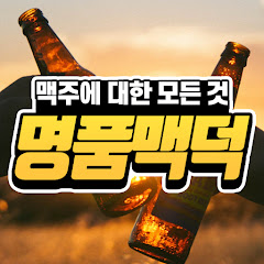 맥주가이드 명품맥덕