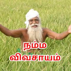Namma Vivasayam