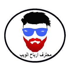 محترف ارباح الويب channel prof web