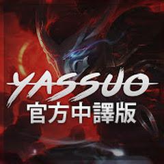 Yassuo 官方中譯版