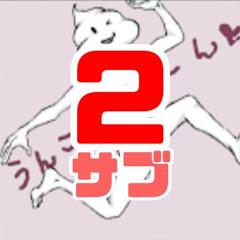 加藤純一/うんこちゃん 切り抜き集2