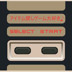 アイテム探しゲーム プレイ動画