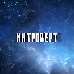 МИСТЕР ИНТРОВЕРТ