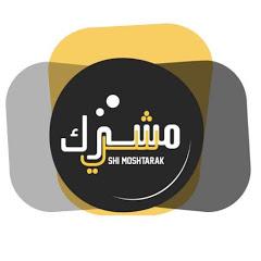 شي مشترك - Shi Moshtarak