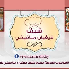 مطبخ فيفيان منافيخي لفنون الطبخ