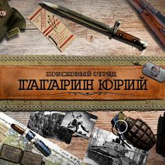 Юрий Гагарин - Russian war diggers