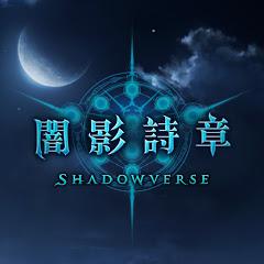 闇影詩章 Shadowverse 台灣官方頻道