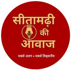 Sitamarhi Ki Aawaj