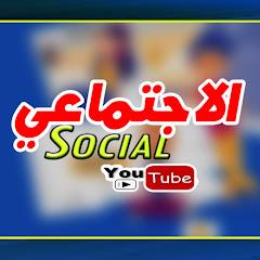 الاجتماعي Social