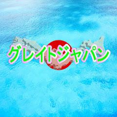 海外の反応 グレイトジャパン