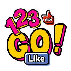 123 GO LIKE! Chinese