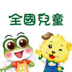 全國兒童-幼兒教材專賣店