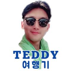 TeddyTravelog [테디여행기]