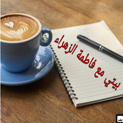 بيتي مع فاطمة الزهراء Bayti ma3a fatima zahra