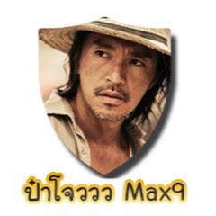 ป๋าโจววว Max9