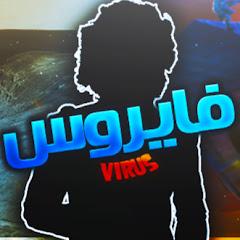 فايروس - Virus