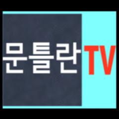 문틀란TV