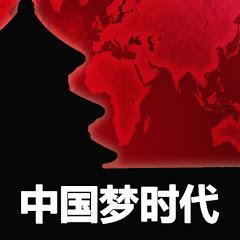 中国梦时代