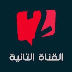 القناة التانية - Channel 2