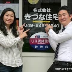 川越の夫婦の不動産 きづな住宅