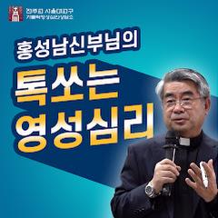 홍성남신부님의 톡쏘는 영성심리