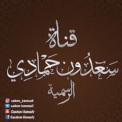 قناة سعدون حمادي الرسمية