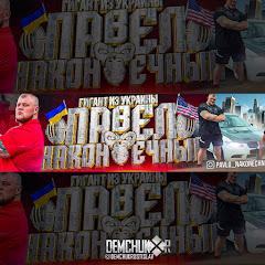 Гигант из Украины Павел Наконечный