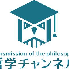 哲学チャンネル