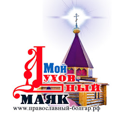 Духовный Маяк