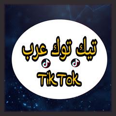 تيك توك عرب Tik Tok