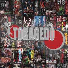 十影堂ホラーチャンネル Tokagedo horror channel