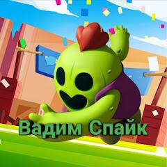 Вадим Спайк