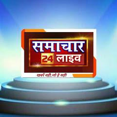 Samachar 24 Live खबरें वही जो है सही
