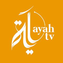 Ayah Channel l قناة آية