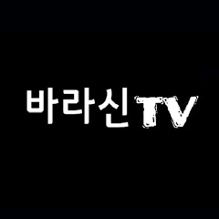 바라신 TV - 미스테리 사건사고 실화