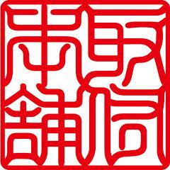 鳥取エアコン取付本舗