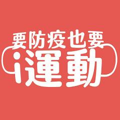 i運動isports