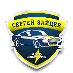 Автоэлектрик Сергей Зайцев