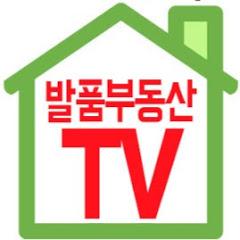 발품부동산TV - 펜션 전원주택 토지 촌집