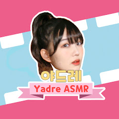Yadre ASMR 야드레