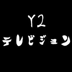 Y2テレビジョン