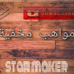 مواهب مخفيه star maker